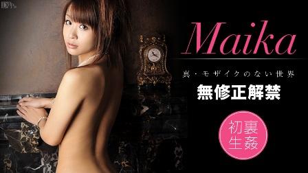 Maika初無修正動画解禁