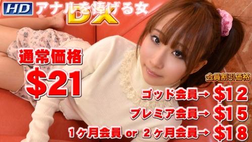 アナルを捧げる女DX~美咲結衣