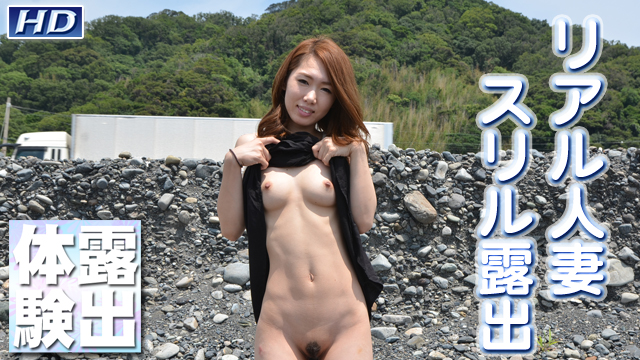 若妻の露出体験~由樹菜