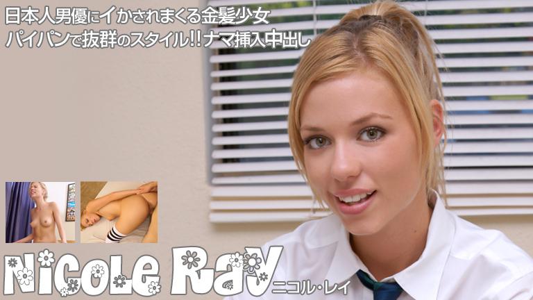 日本人男優にイかされまくる金髪少女~ニコルレイ