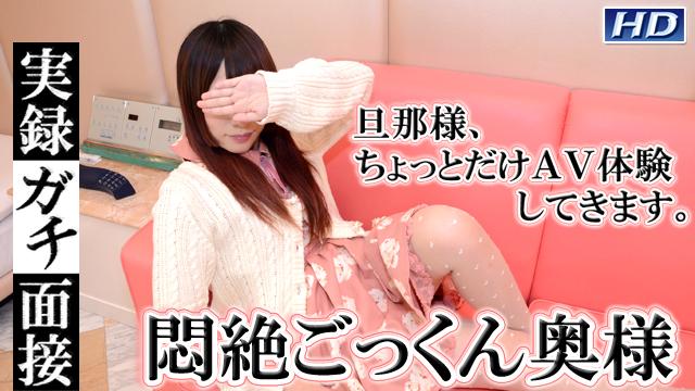 実録ガチ面接-悶絶ごっくん人妻-早智子