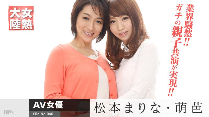 松本まりな&萌芭 女熱大陸 File.040